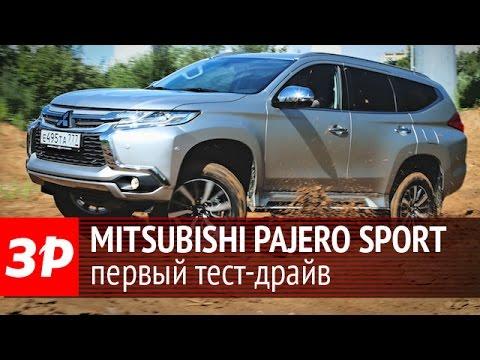 Mitsubishi Pajero Sport 2016 первый тест драйв