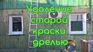 УДАЛЕНИЕ СТАРОЙ КРАСКИ С ДЕРЕВЯННОГО ДОМА//Частный дом//Ремонт