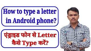 एंड्राइड फोन से letter कैसे टाइप करें? How to type a letter in android phone and convert in pdf screenshot 5