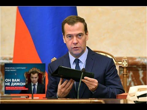 Реакция Медведева на фильм Навального Он вам не Димон