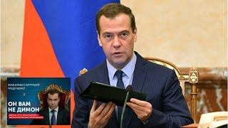 """Реакция Медведева на фильм Навального """"Он вам не Димон"""""""