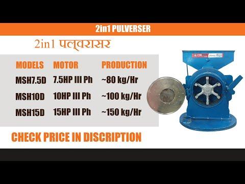 आटा चक्की प्राइस  Atta Chakki Price 743592 6060