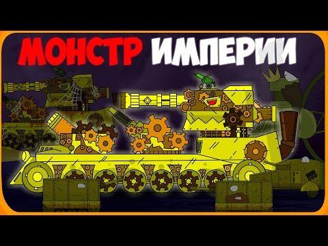 Монстр империи Мультики про танки