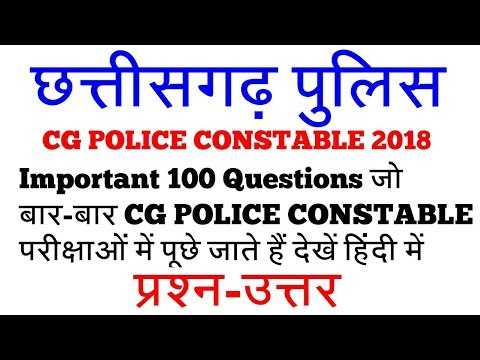 CG Police Constable 2018 | 100 GK Important Question | छत्ती