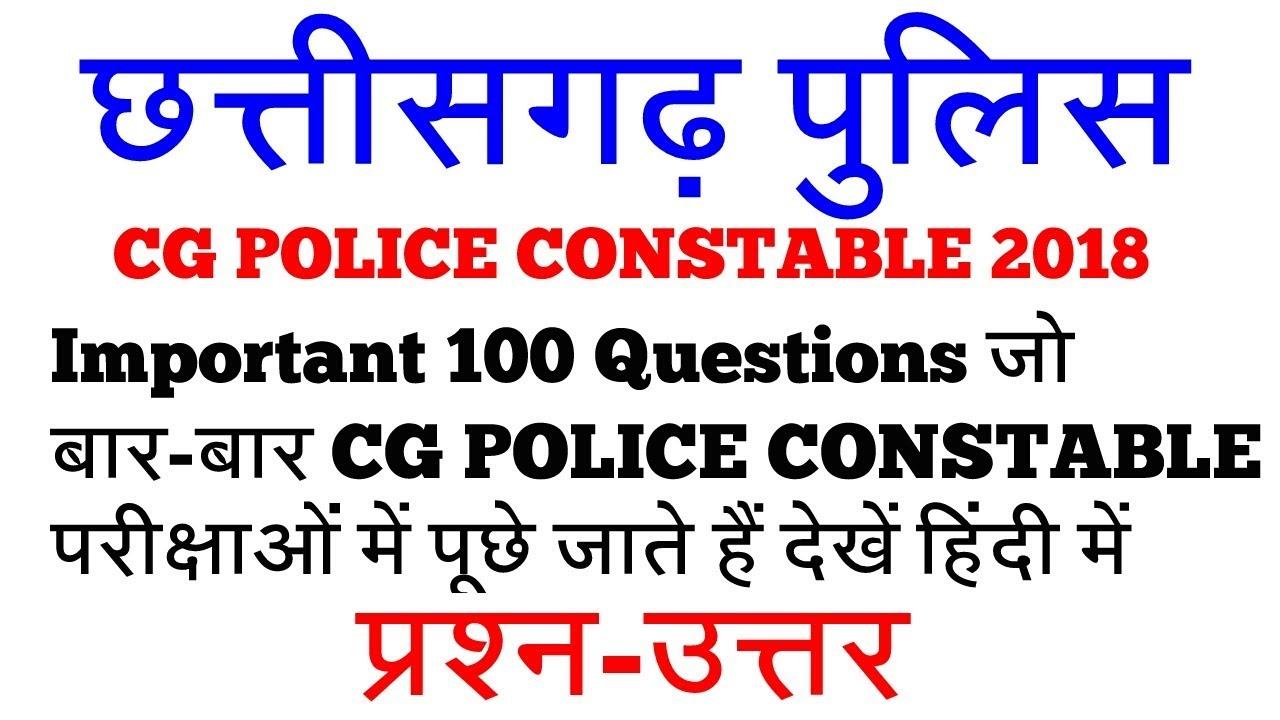 CG Police Constable 2018   100 GK Important Question   छत्तीसगढ़ पुलिस  कांस्टेबल  