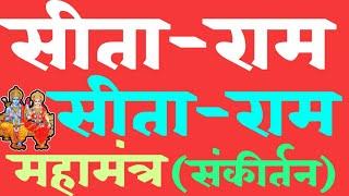 सीता राम सीता राम // Sita Ram Sita Ram // Mhamantra Sankirtan 2020
