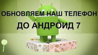 видео Обновление Android: как обновиться до последней версии ОС