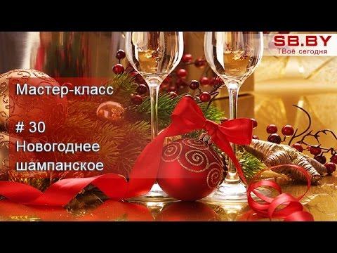 Мастер-класс  30 Оригинальное украшение шампанского к Новому году смотреть в хорошем качестве