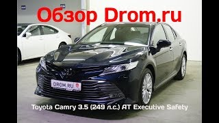 Toyota Camry 2018 XV70 3.5 (249 л.с.) AT Executive Safety - видеообзор