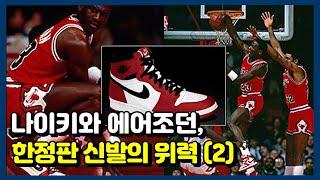 (2편) '농구 황제' 마이클조던! 나이키 조던…