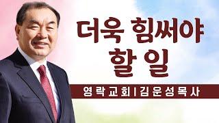 김운성목사 설교_영락교회   더욱 힘써야 할 일