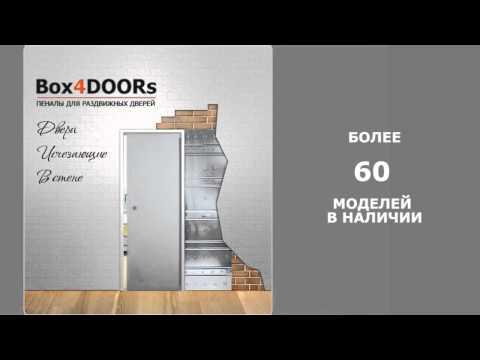 Box4DOORs.ru   Пеналы для раздвижных дверей