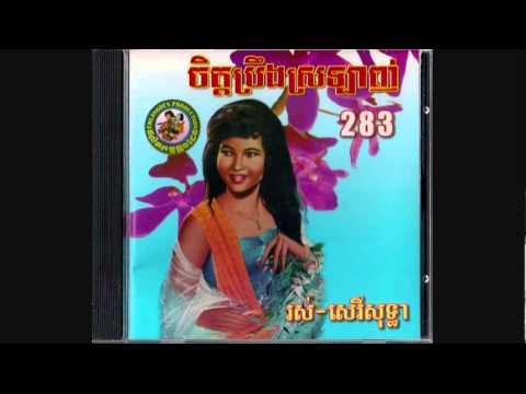 Chlangden CD No. 283 Various Khmer Artists