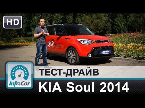 Kia Soul 2014 - тест-драйв от InfoCar.ua (Киа Соул)
