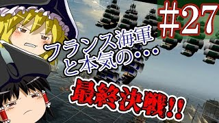 【ゆっくり実況#27】フランス海軍「ロシア帝国最大の貿易港封鎖したったww」【Empire Total War】