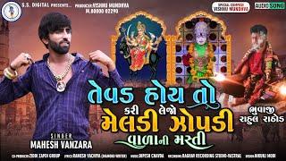 Mahesh Vanzara તેવડ હોય તો કરી લેજો મેલડી ઝાપડી વાળા ની મસ્તી Mahesh Vanzara New Song Meldi Zapdi SS