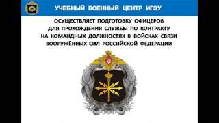 Обучение в учебном военном центре при ИГЭУ имени В.И. Ленина