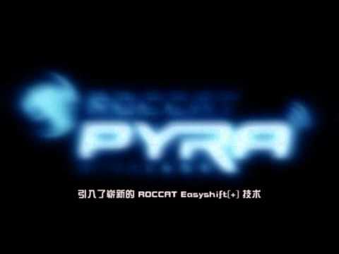 ROCCAT™ Pyra - Standard Chinese Subtitles