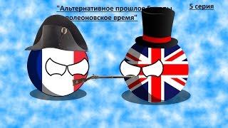 Альтернативное прошлое Европы.Наполеоновское время. 5 серия
