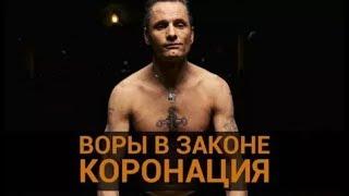 Коронованный #фильм2019 #русскийбоевик #криминал #зона #тюрьма #премьера
