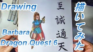 Welcome to molder TV!! DragonQuest6 Barbara 小6受験生の長女の為に描...