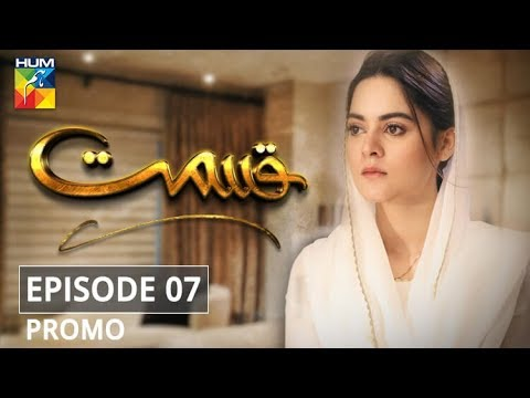 Qismat Episode #07 Promo HUM TV Drama