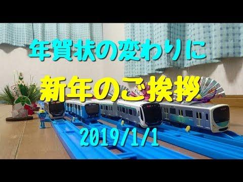 新年のご挨拶 2019/1/1