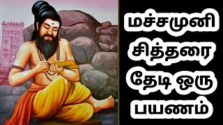 Macha Muni Siddhar Mystery | சித்தர்களை தேடி ஒரு பயணம் | Karna | Tamilnavigation