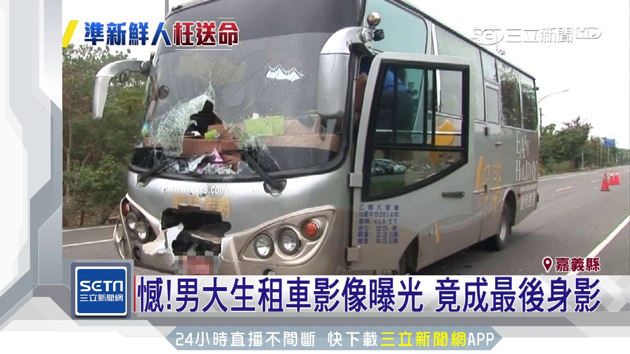 Bus Driver Charged after Scooter Rider Killed on Alishan