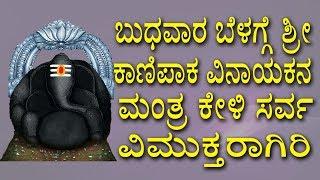 ಬುಧವಾರ ಬೆಳಗ್ಗೆ ಶ್ರೀ ಕಾಣಿಪಾಕ ವಿನಾಯಕನ ಮಂತ್ರ ಕೇಳಿ ಸರ್ವ ವಿಮುಕ್ತರಾಗಿರಿ| Jayasindoor Bhakti Geetha