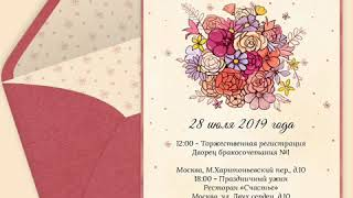 Сайт-приглашение на свадьбу в онлайн конструкторе за 15 минут