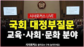 국회 대정부질문 교육·사회·문화 분야 -(이상직 체포동…