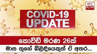 covid-19-update-26