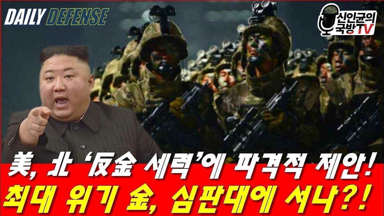 美, 북한의 '反金세력'에 파격 제안! 북한 분열 가자!