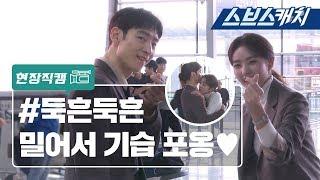 이제훈♥채수빈 기습 포옹현장 공개!!! #둑흔둑흔 《여우각시별 / 현장직캠 / 스브스캐치》