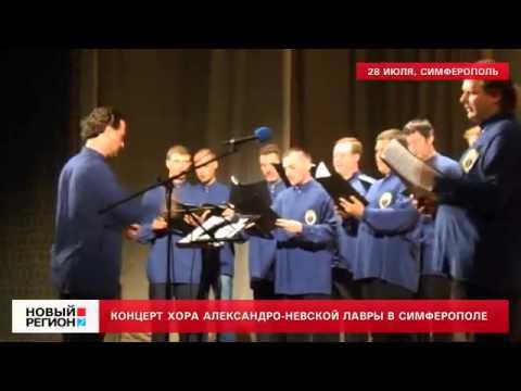 видео: Концерт хора Александро-Невской Лавры