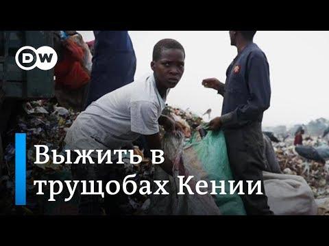 Трущобы Африки: собиратели мусора на самой опасной свалке в Кении