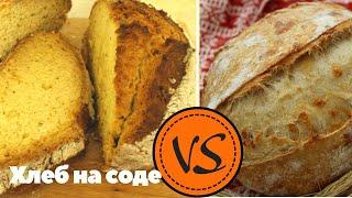 РАЗОБЛАЧЕНИЕ. Ирландский хлеб на соде VS на закваске / Содовый бездрожжевой быстрый хлеб - РЕЦЕПТ
