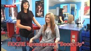 NEWS_ЦЕНТР КРАСОТЫ БУСТ АП 23.01.15