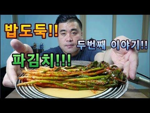 밥도둑~두번째 이야기 파김치!!!