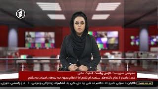 Afghanistan Dari News 09.09.2019 خبرهای افغانستان