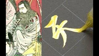 日本一長い神様の名前をご覧ください