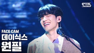 [페이스캠4K] 데이식스 원필 '파도가 끝나는 곳까지' (DAY6 Wonpil 'Where the sea sleeps' FaceCam)│@SBS Inkigayo_2020.09.06