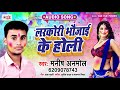 लरकोरी भौजाई के होली | Larkaori Bhaujai Ke Holi | Manish Anmol | New Bhojpuri Holi Song 2020