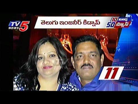 10 Minutes 50 News | 1st July 2016 | TV5 News