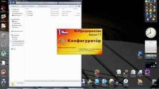 Как создать чистую базу 1С Предприятие 7.7(, 2011-01-31T07:43:27.000Z)