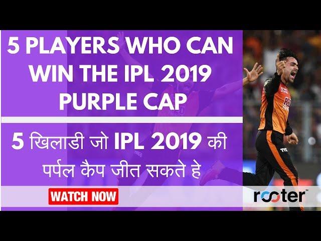 purple cap in ipl 2019