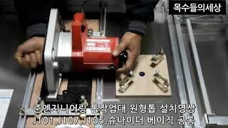 [목수들의세상/고암상사]준엔지니어링(알루미늄 톱작업대 …