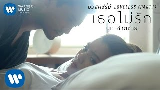 【Official MV】เธอไม่รัก - นัท ชาติชาย (มิวสิคซีรี่ย์ Loveless ตอนที่ 1)