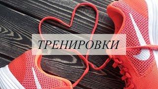 Тренировки, физические нагрузки и похудение | akelberg